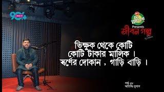 "Mr Mango Candy Presents ""JIBON GOLPO"" I Epi: 58 I RJ Kebria I Dhaka Fm 90.4 IDulal"