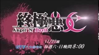 【終極惡女】曾沛慈 - 多年後 (完整版)