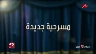 مسرح مصر اعلان مسرحية المفتش كوم امبو
