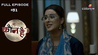 Kaun Hai ? - 8th September 2018 - कौन है ? - Full Episode