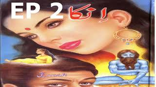 Anka | اردو ناول انکا | Anka by Anwar Siddiqui | Anka Episode 2 | Mystery Horror Novel in Urdu Hindi