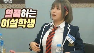 예쁜 여선생님 몸매 보고 열폭하는 이설 학생 [학교 2015 하이라이트]