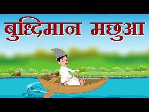 Xxx Mp4 Buddhiman Machua Small Moral Story For Kids In Hindi बुद्धिमान मछुआ हिंदी नैतिक कहानी 3gp Sex