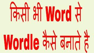 Download Free Wordle In Hindi/Urdu