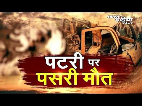 Xxx Mp4 Gorakhpur News Kushinagar Rail Accident School Van Driver Rail Hadsa News India 3gp Sex