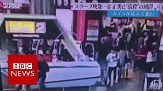 Kim Jong-nam killing: Video emerges of airport