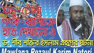 Bangla waz Rejaul korim natori আল-কুরআনের অলৌকিক ঘটনা (ড. শীব শক্তির ইসলাম গ্রহণ)