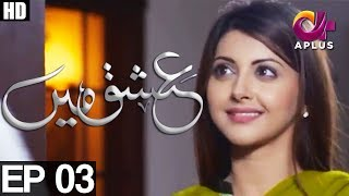 Yeh Ishq Hai -Ishq Mein- Episode 3 | Aplus ᴴᴰ - Best Pakistani Dramas