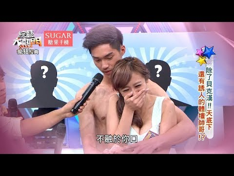 5 CRAZY MOMENTS CAUGHT ON JAPANESE GAME SHOWS