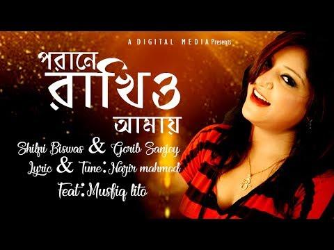 Xxx Mp4 Uthone Bosia উঠনে বসিয়া । Shilpi Biswas Gorib Sanjoy । Music Video Song 2018 Full HD 3gp Sex