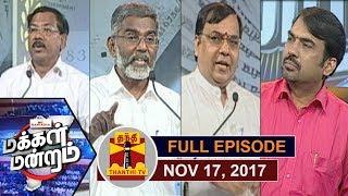(17/11/2017) Makkal Mandram | November 8 - Black Day and Black Money... | Thanthi TV