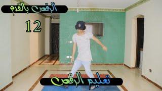 تعليم الرقص بالقدم للمبتدئين 11  (تعليم رقص الهيب هوب للمبتدئين) l كاتو