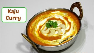 Kaju Curry Recipe | Restaurant Style Kaju Curry | Shahi Kaju Curry | काजू की सब्ज़ी | kabitaskitchen