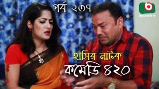দম ফাটানো হাসির নাটক - Comedy 420 | EP - 237 | Mir Sabbir, Ahona, Siddik, Chitrolekha Guho, Alvi