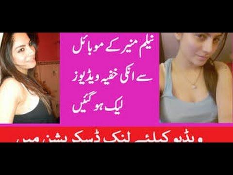 neelam muneer leaked video 2014