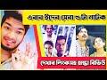 দেখে নিন এবারের ৫টা ইদের সেরা বাংলা নাটক কোনগুলো    ইউটিউবলিংক সহ    5 Best Eid Bangla Natok 2020  