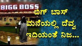 Ghost at Bigg Boss Kannada House || bigg boss Kannada Season 4 || Top Kannada TV || Sudeep