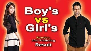 এবার রেজাল্ট প্রকাশের পর | After publishing the result | Difference between boys and girls|