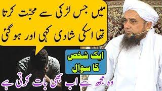 Ek Shakhs Ka Sawal | Jis Ladki Se Muhabbat Karta Tha Uski Shadi Khi Aur Ho Gye | Mufti Tariq Masood
