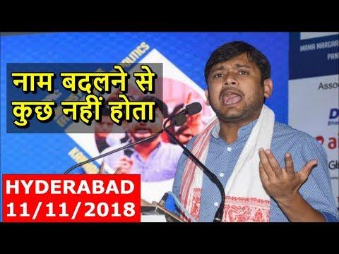 Xxx Mp4 Kanhaiya Kumar In Latest Speech In Hyderabad 11 11 18 3gp Sex