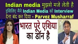 What Parvez Musharraf think about India and Indian Media । Pak media on India latest