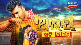 Making of Abhay Ep 11 | Odia Film 2017 | Anubhab, Elina Odia Movie - TCP
