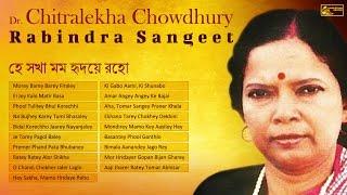 Rare Rabindra Sangeet | Best of Dr. Chitralekha Chowdhury
