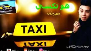 مهرجان هو تكسي -Festivl is a Taxi 2017