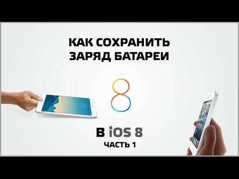 как сохранить заряд аккума на айфон