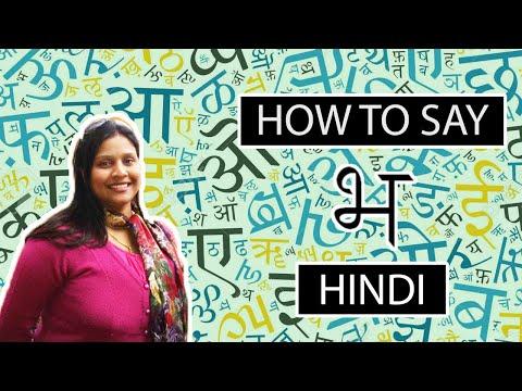 भ in Hindi Lesson 5b