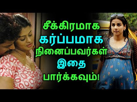 Xxx Mp4 சீக்கிரமாக கர்ப்பமாக நினைப்பார்கள் இதை பார்க்கவும் Tamil Health Tips Home Remedies News 3gp Sex