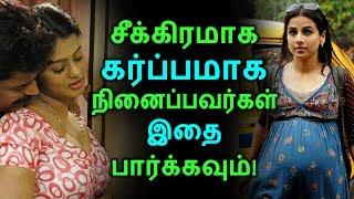 சீக்கிரமாக கர்ப்பமாக நினைப்பார்கள் இதை பார்க்கவும்!   Tamil Health Tips   Home Remedies   News