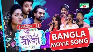 গানের রাজা   ACI XTRA FUN CAKE CHANNEL i GAANER RAJA   Bangla Movie Song   EP-33   Channel i TV