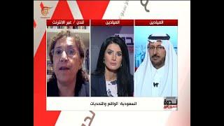 ندوة الأسبوع | السعودية: الواقع والتحديات | 2018-09-21