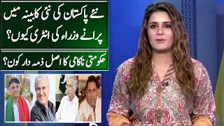 PM Imran Khan Failures as Prime Minister | Seedhi Baat | Neo News