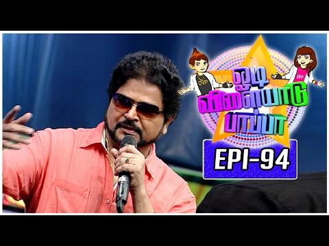 Xxx Mp4 Odi Vilayadu Pappa 5 Epi 94 Best Performer Lalitha Raghavendran 03 02 2017 3gp Sex