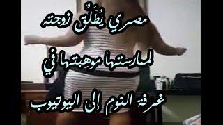 مصري يُطَلِّق زوجته لممارستها موهبتها في غرفة النوم إلى اليوتيوب