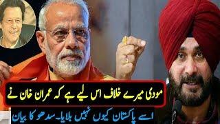 Navjot Singh Sidhu Again Statement In Favour Of Imran Khan    Navjot Singh Sidhu Love Pakistan