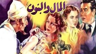 Elmal Wa Elbanon Movie - فيلم المال و البنون