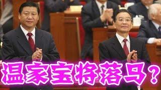 習王清洗中共高層、溫家寶恐成犧牲品、人民總理成泡影、