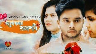 Bhalobasar Projapoti (2017) | Bengali NEW Short Film | Sabbir Arnob | Priyanka | Nilom | Bappy Khan