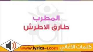 كلمات اغنية ضربة موس - طارق الاطرش 2015