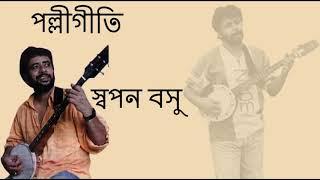 fande poriya boga kandde || Swapon Bashu|| with lyrics