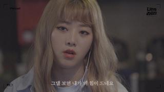 [나만봐라이브] 키썸 - 잘자