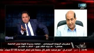 المصرى أفندى |مهرجان الجونة السينمائى .. إضافة جديدة لقوة مصر الناعمة