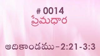 Genesis ఆదికాండము - 2:21-3:3 (#0014) Telugu Bible Study Premadhara