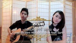 สะบัด - กระแต อาร์ สยาม Cover by Mint Woraphonphat feat. Earth