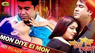 Mon Diye Ei Mon   ft Manna, Swagata   by Runa Laila   Bangla HD Movie Song   Shotru Shotru Khela