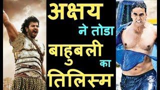 How Akshay Kumar Broken the Magic of Babubali, जानिए कैसे अक्षय कुमार ने तोडा बाहुबली का तिलिस्म