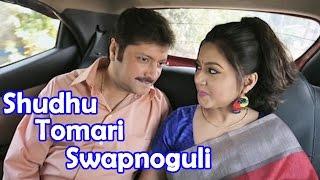 Shudhu Tomari Swapnoguli | Eka Ebong Eka (2015) | Bengali New Movie Song | Toton , Mita
